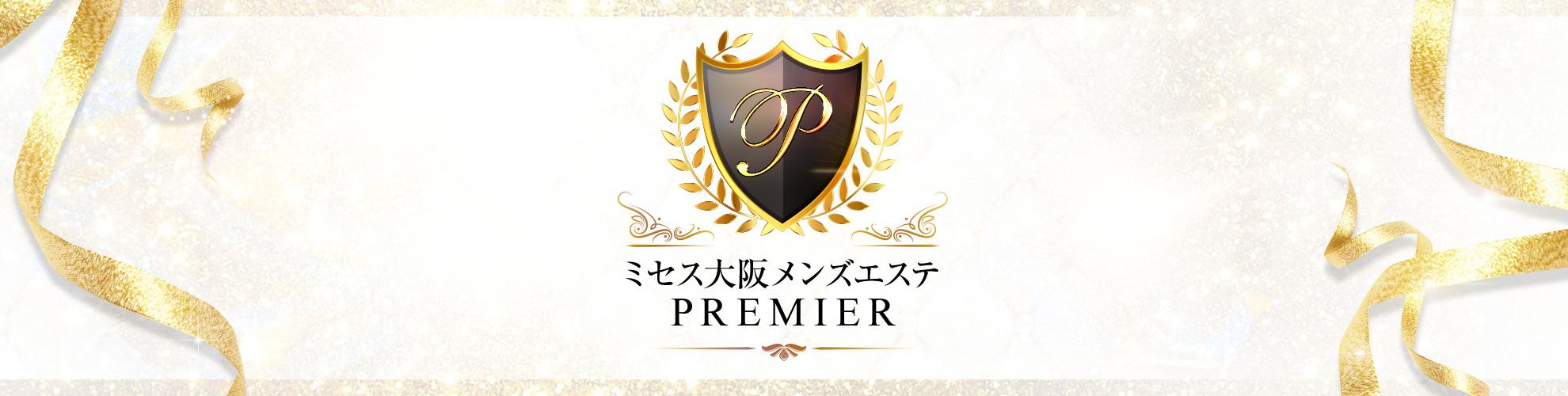 ミセス大阪メンズエステPREMIER